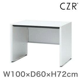 事務用デスク イトーキ CZRシリーズ 平机 パネル脚 センター引出しなし 幅100cm 奥行60cm 【自社便/開梱・設置付】