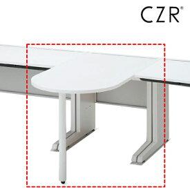 イトーキ CZRシリーズ サイドテーブル ロングタイプ 奥行70cm用【自社便/開梱・設置付】