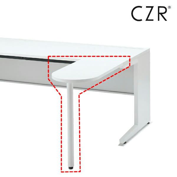 イトーキ CZRシリーズ/フロント拡張天板 D70【自社便/開梱・設置付】