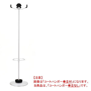 コートハンガー/026/傘立なし【自社便/開梱・設置付】