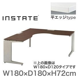 インステート/L型デスク W180×D180/平エッジ【自社便/開梱・設置付】