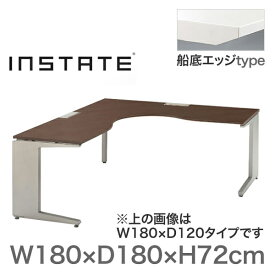 インステート/L型デスク W180×D180/船底エッジ【自社便/開梱・設置付】