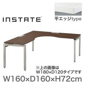 【2/25限定 楽天カードでP14倍↑】インステート/L型テーブル スタンダード脚 W160×D160/平エッジ【自社便/開梱・設置付】