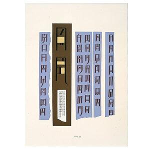 DANESE(ダネーゼ) ポスター Scrittura illeggibile di un popolo sconosciuto/white(50×70cm)