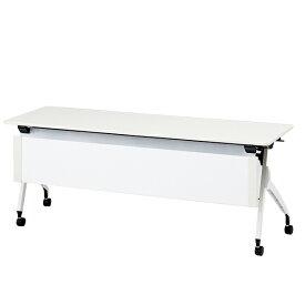 折りたたみテーブル イトーキ スクート 天板抗菌加工 スチール幕板付タイプ(棚なし) 幅180cm 奥行60cm 【自社便 開梱・設置付】