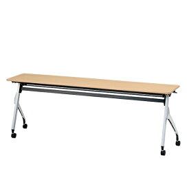 折りたたみテーブル イトーキ スクート 天板抗菌加工 幕板なしタイプ(棚付) 幅210cm 奥行45cm 【自社便 開梱・設置付】