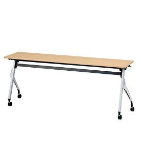 折りたたみテーブル イトーキ スクート 天板抗菌加工 幕板なしタイプ(棚なし) 幅180cm 奥行45cm 【自社便 開梱・設置付】