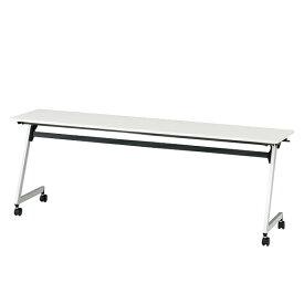 折りたたみテーブル イトーキ HYシリーズ 天板抗菌加工 幕板なしタイプ(棚なし) 幅210cm 奥行45cm 【自社便 開梱・設置付】