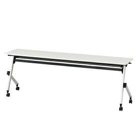 イトーキ折りたたみテーブル HXシリーズ 天板抗菌加工 幕板なしタイプ(棚付) 幅210cm 奥行45cm 【自社便 開梱・設置付】