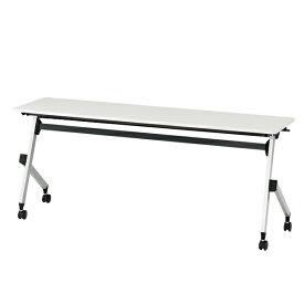 折りたたみテーブル イトーキ HXシリーズ 天板抗菌加工 幕板なしタイプ(棚なし) 幅180cm 奥行45cm 【自社便 開梱・設置付】