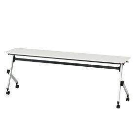 イトーキ折りたたみテーブル HXシリーズ 天板抗菌加工 幕板なしタイプ(棚なし) 幅210cm 奥行45cm 【自社便 開梱・設置付】