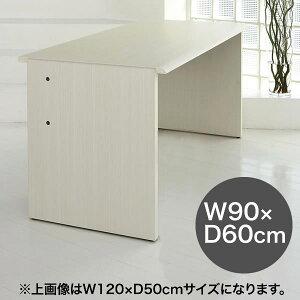 日本製/書斎机/ワークスタジオ/デスク/DD-900/幅90cm/奥行60cm