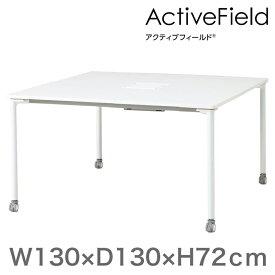 [【10%OFFクーポン】3/1(月)オフィス家具SALE]会議 打合せ テーブル アクティブフィールド グループテーブル 角型 キャスター脚 幅130×奥行130cm 配線口タイプ 【自社便/開梱・設置付】