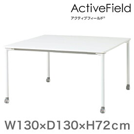 会議 打合せ テーブル アクティブフィールド グループテーブル 角型 キャスター脚 幅130×奥行130cm 配線なしタイプ 【自社便/開梱・設置付】