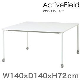 会議 打合せ テーブル アクティブフィールド グループテーブル 角型(キャスター脚)幅140×奥行140cm 配線なしタイプ 【自社便/開梱・設置付】