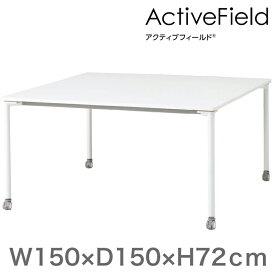 会議 打合せ テーブル アクティブフィールド グループテーブル 角型(キャスター脚)幅150×奥行150cm 配線なしタイプ 【自社便/開梱・設置付】