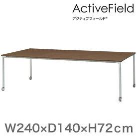 会議 打合せ テーブル アクティブフィールド グループテーブル 角型ロングタイプ (キャスター脚)幅240×奥行140cm 配線なしタイプ 【自社便/開梱・設置付】