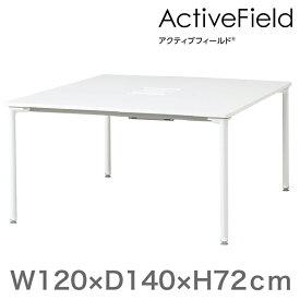 会議 打合せ テーブル アクティブフィールド グループテーブル 角型(アジャスター脚)幅120×奥行140cm 配線口タイプ 【自社便/開梱・設置付】