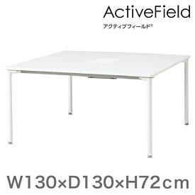 会議 打合せ テーブル アクティブフィールド グループテーブル 角型 アジャスター脚 幅130×奥行130cm 配線口タイプ 【自社便/開梱・設置付】