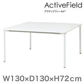 会議 打合せ テーブル アクティブフィールド グループテーブル 角型 アジャスター脚 幅130×奥行130cm 配線なしタイプ 【自社便/開梱・設置付】