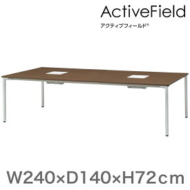 会議 打合せ テーブル アクティブフィールド グループテーブル 角型ロングタイプ (アジャスター脚)幅240×奥行140cm 配線口タイプ 【自社便/開梱・設置付】
