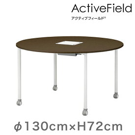 会議 打合せ テーブル アクティブフィールド グループテーブル 円型 キャスター脚 φ130cm 配線口タイプ 【自社便/開梱・設置付】
