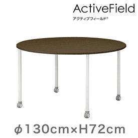 会議 打合せ テーブル アクティブフィールド グループテーブル 円型(キャスター脚)φ130cm 配線なしタイプ 【自社便/開梱・設置付】