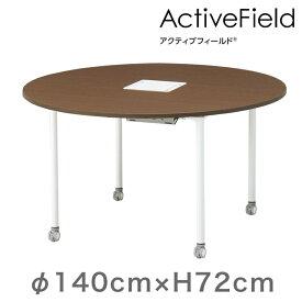 会議 打合せ テーブル アクティブフィールド グループテーブル 円型(キャスター脚)φ140cm 配線口タイプ 【自社便/開梱・設置付】