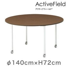 会議 打合せ テーブル アクティブフィールド グループテーブル 円型(キャスター脚)φ140cm 配線なしタイプ 【自社便/開梱・設置付】