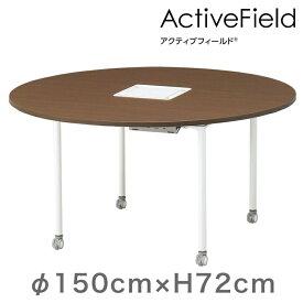 会議 打合せ テーブル アクティブフィールド グループテーブル 円型(キャスター脚)φ150cm 配線口タイプ 【自社便/開梱・設置付】