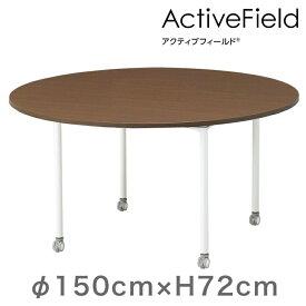 会議 打合せ テーブル アクティブフィールド グループテーブル 円型(キャスター脚)φ150cm 配線なしタイプ 【自社便/開梱・設置付】