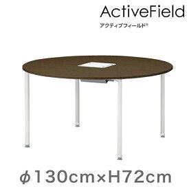 会議 打合せ テーブル アクティブフィールド グループテーブル 円型 アジャスター脚 φ130cm 配線口タイプ 【自社便/開梱・設置付】