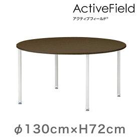 会議 打合せ テーブル アクティブフィールド グループテーブル 円型 アジャスター脚 φ130cm 配線なしタイプ 【自社便/開梱・設置付】