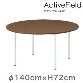 会議 打合せ テーブル アクティブフィールド グループテーブル 円型(アジャスター脚)φ140cm 配線なしタイプ 【自社便/開梱・設置付】