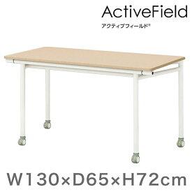会議 研修 打合せ テーブルアクティブフィールド 折りたたみテーブル 角型(キャスター脚)幅130×奥行65cm 【自社便/開梱・設置付】
