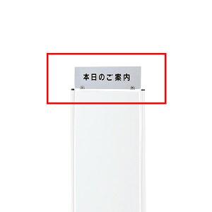 インフォメーションボード0609KW1専用オプション/サインプレート/【自社便/開梱・設置付】