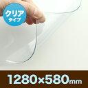 デスクマット 再生塩ビ クリア(シングル 1280×580mm)