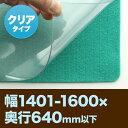 デスクマット 再生塩ビSO クリア(グリーン下敷き付 サイズオーダー/幅1401-1600×奥行640mm以下)