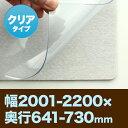 デスクマット 再生塩ビSO クリア(グレー下敷き付 サイズオーダー/幅2001-2200×奥行641-730mm)