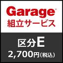 Garage 専用オプション 組立サービス(1台分/開梱・設置込) 区分:E