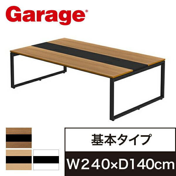 Garage 大型 デスク NS フリーアドレスタイプ メラミン仕様 幅240cm 奥行140cm 基本タイプ NS-B247HMB<組立サービス付>