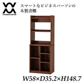 [アウトレット特価] 棚 書棚 本棚 ラック 木製 イトーキ 収納 ラック ウッドマスター woodmaster YWM-BS ITOKI 書斎 部屋