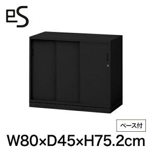 エス/キャビネット/3枚/引戸/型/下段用/シリンダー錠//幅80cm/奥行45cm/高さ75.2cm//ベース付/色:ブラック/
