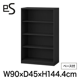 オフィスキャビネット エス キャビネット オープン棚 型 下段用 幅90cm 奥行45cm 高さ144.4cm /ベース付 ブラック