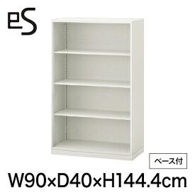 スチール書庫 エス キャビネット オープン棚 型 下段用 幅90cm 奥行40cm 高さ144.4cm ベース付 色:ホワイト系