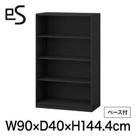 スチールキャビネット エス キャビネット オープン棚 型 下段用 幅90cm 奥行40cm 高さ144.4cm /ベース付 ブラック