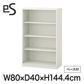 オフィスキャビネット エス キャビネット オープン棚 型 下段用 幅80cm 奥行40cm 高さ144.4cm /ベース付 色:ホワイト系