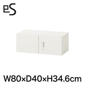 オフィスキャビネット エス キャビネット 両開き 扉 型 上段用・上置き棚 シリンダー錠 幅80cm 奥行40cm 高さ34.6cm 色:ホワイト系