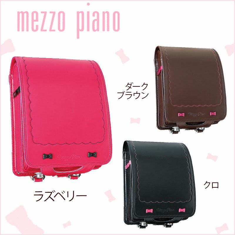 【旧型特価品】ランドセル メゾピアノ ガーリーリボン