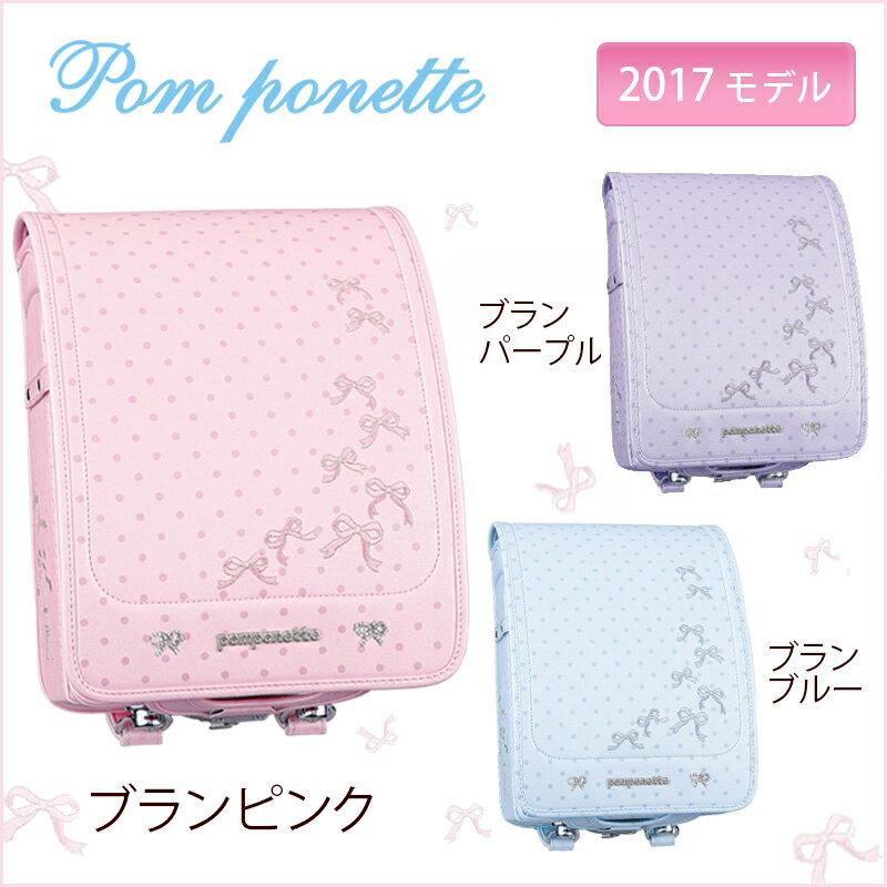 【特価品】ランドセル ポンポネット リュミエールブラン 2017年 モデル 女 日本製